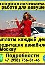 Работа для девушек на час москва девушка ищет высокооплачиваемую работу фото