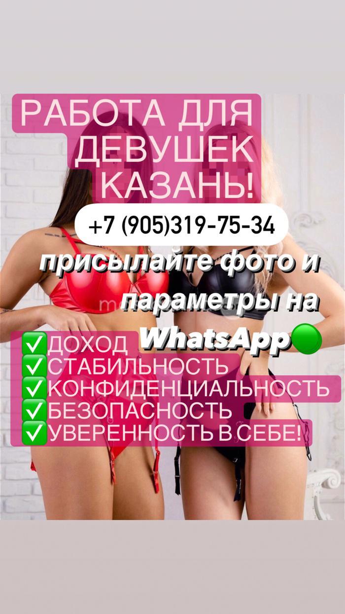 Казань работа в день девушками работа в мчс для девушек москва