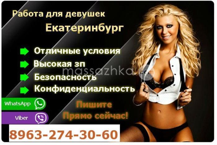 самая высокооплачиваемая работа в россии для девушек художественную ткань