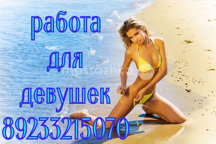 красноярск высокооплачиваемая работа девушек