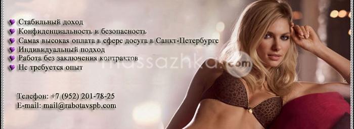 trebuetsya-devushki-dlya-intim-raboti-v-a