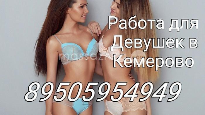 Девушки для досуга Кемерово
