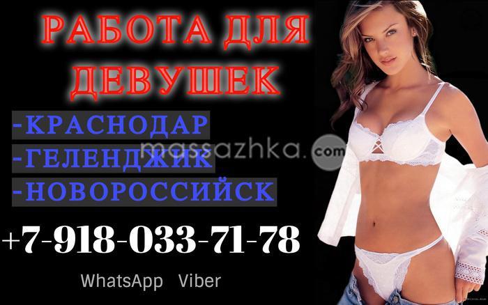 Работа девушкам в геленджике работа онлайн абинск