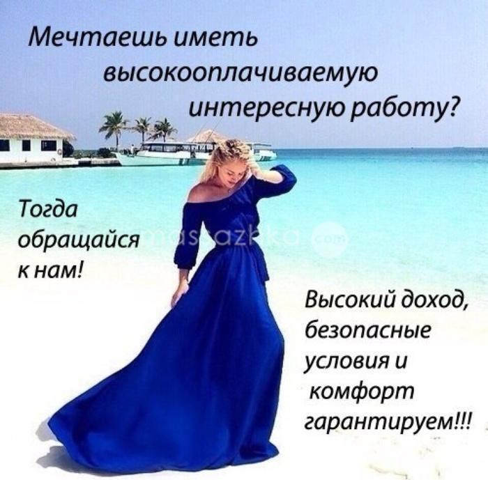 Работа в москве для девушек из стран снг веб девушка модель кобра