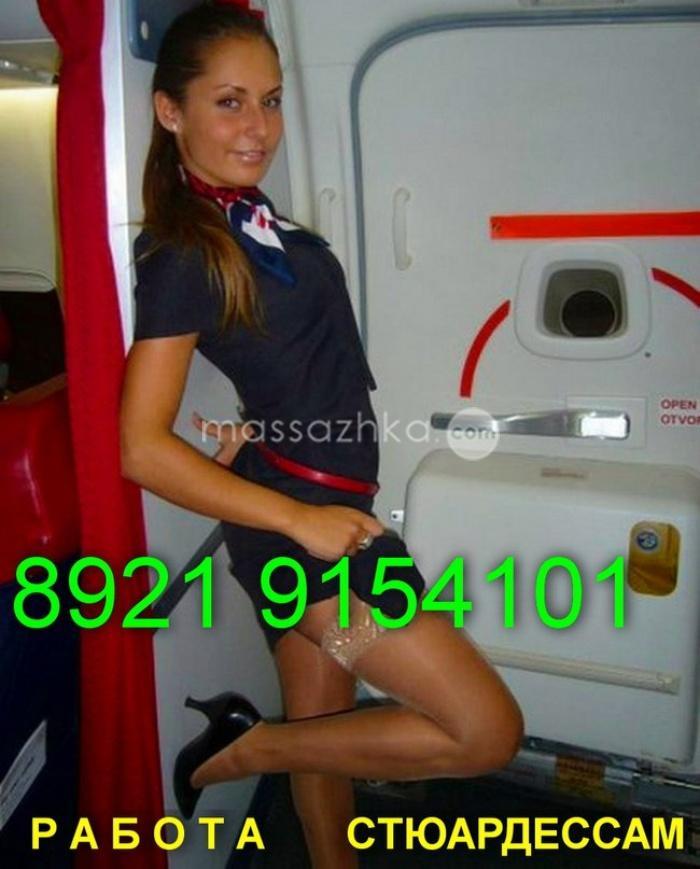 Сочные стюардессы
