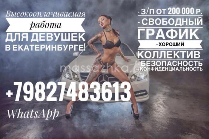 Екатеринбург высокооплачиваемая работа для девушек в яна николаева
