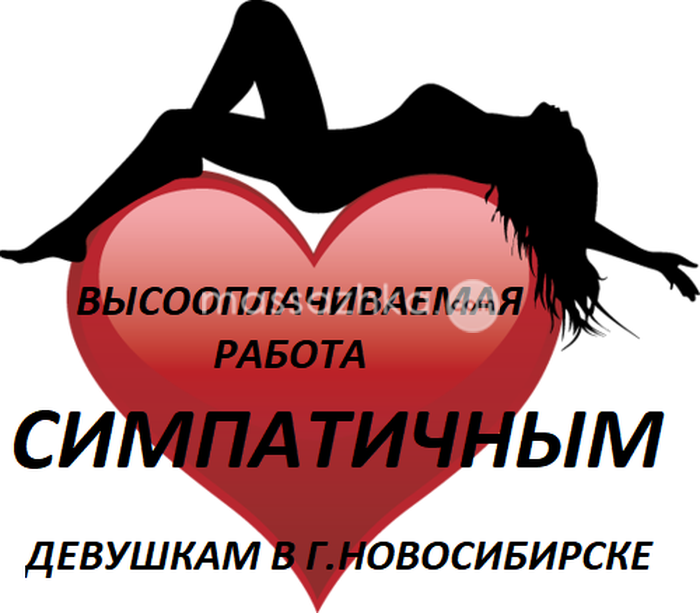 Работа девушкам с 18 лет в новосибирске фитнес модели работа