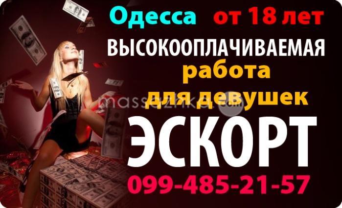 trebuyutsya-na-rabotu-prostitutki
