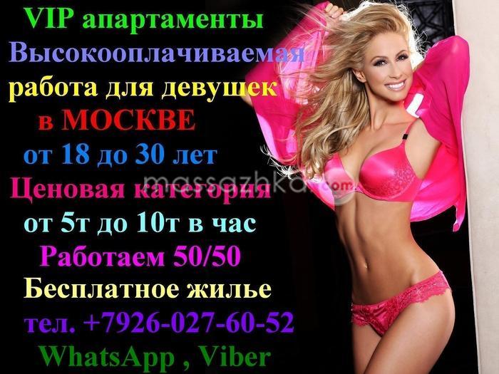 техники самая высокооплачиваемая работа в россии для девушек программу для похуден